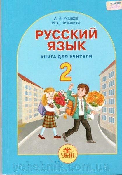 Кл 2 челышева русскому задания по языку домашние готовые