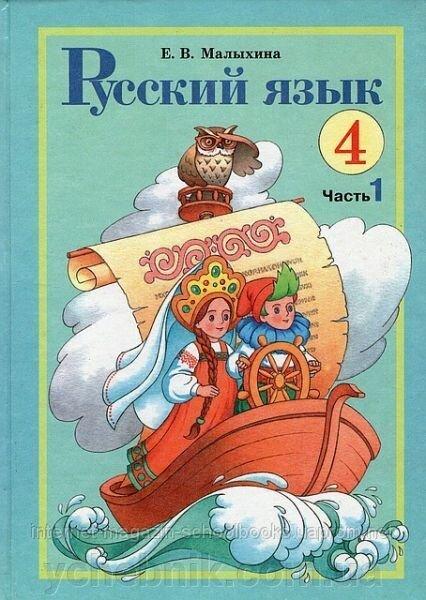 По русскому 4 решебник без малыхина онлайн скачивания класс языку