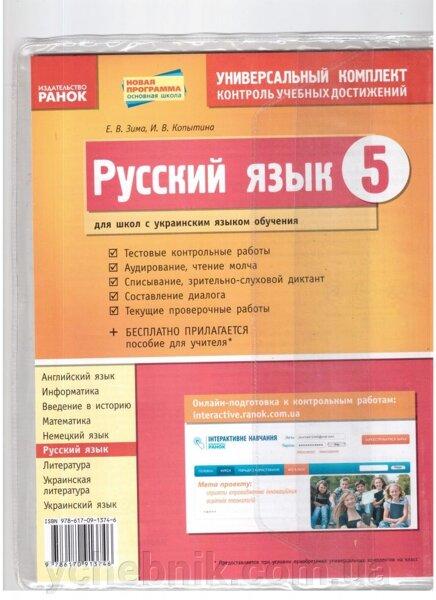 контрольные тетради по свитовой литературе 5 класс гдз на украинском