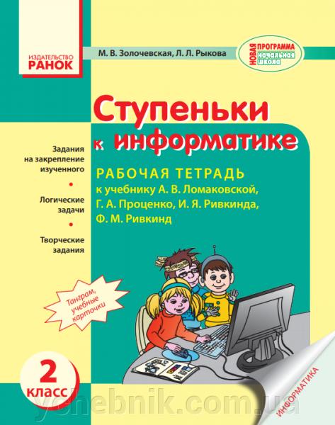 решебник ступенька к информатика 2 класс а.в. ломаковский