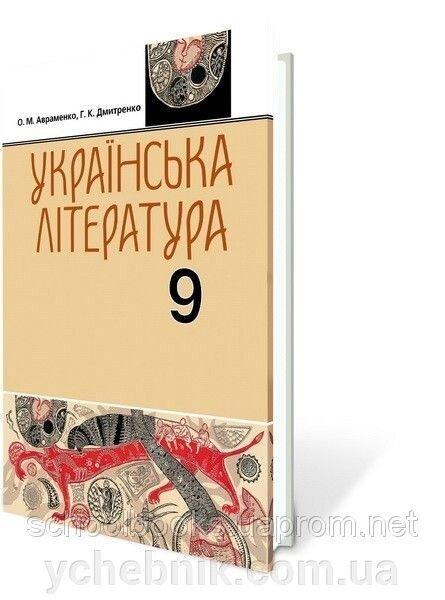 Украинская 9 решебник авраменко литература дмитренко класс