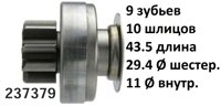 Бендикс BMW 1/3 X3 Z4 Toyota Runne Fortuner Land Cruiser Prado Auris Avensis Corolla Matrix Scion Yaris Vios в Одесской области от компании Avtostarter