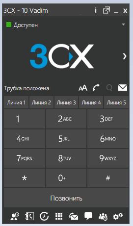 Установка бесплатной IP-АТС 3CX Phone System Free