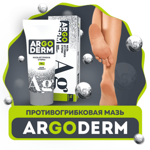 Argoderm от грибка