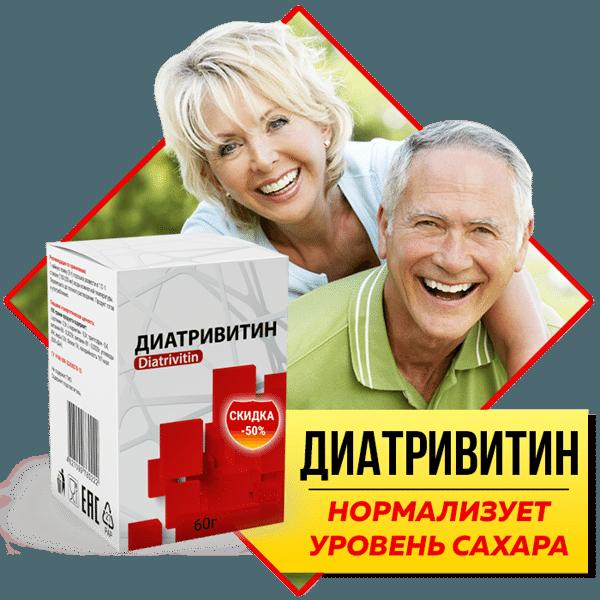 диатривин лекарство от диабета инструкция по применению