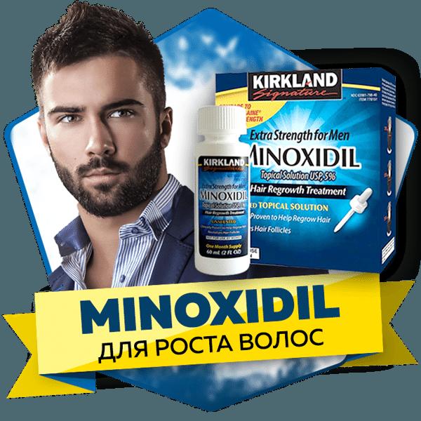 Minoxidil - для роста волос в Иркутске
