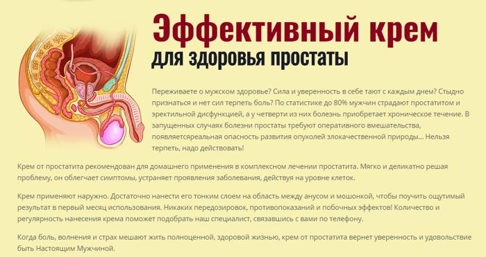 Эффективное лечение предстательной железы