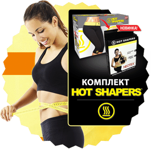 Комплект Hot Shapers