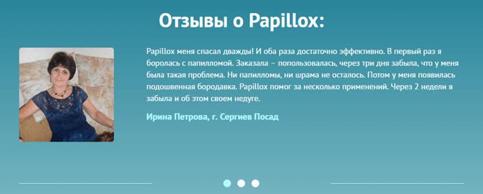 Лучший препарат от папилломавируса