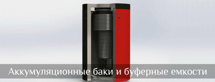 Теплоаккумулятор купить в Украине со склада!