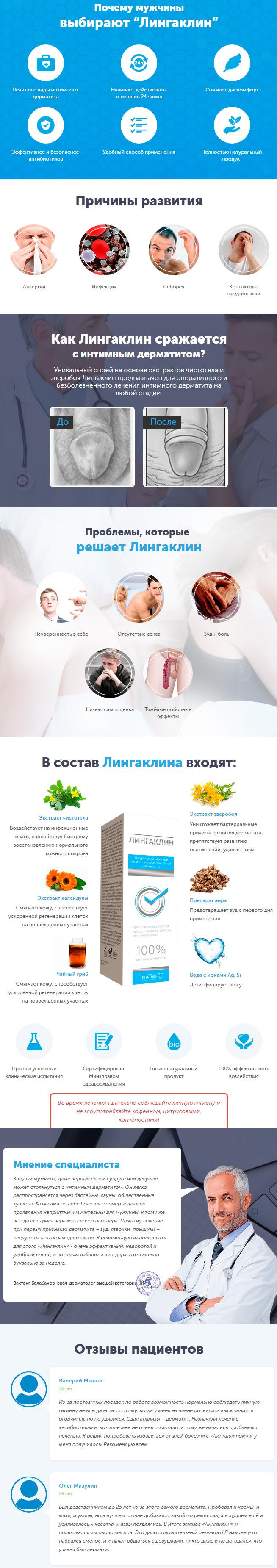 лингаклин спрей от интимного дерматита купить