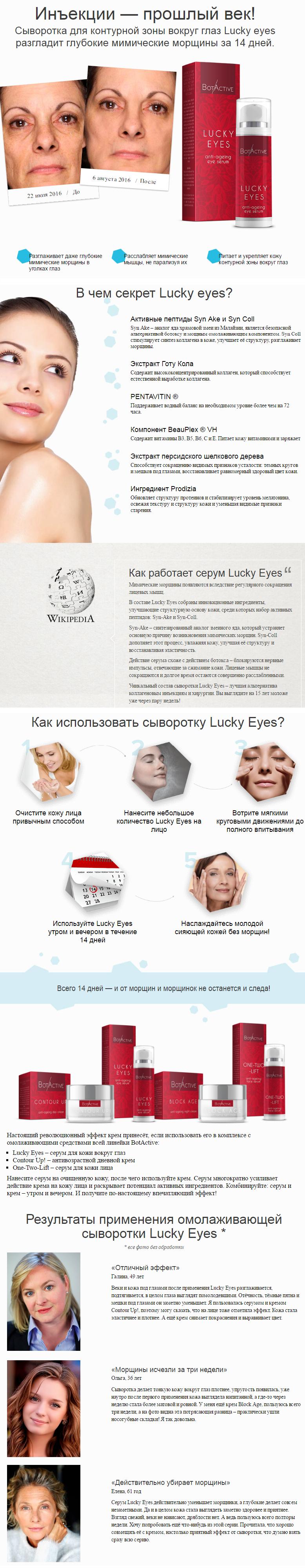 лифтинг-сыворотка BotActive Lucky Eyes для контурной зоны вокруг глаз купить