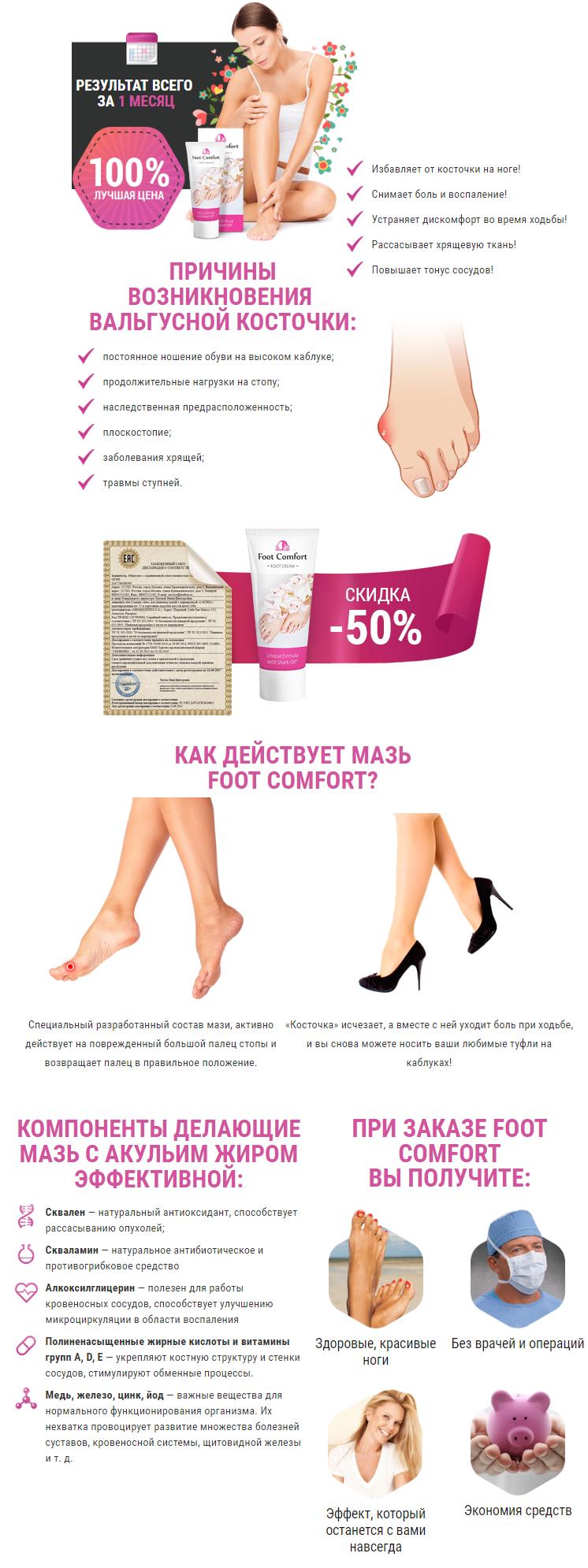 Фут Комфорт (Foot Comfort) мазь крем от косточки на ноге купить