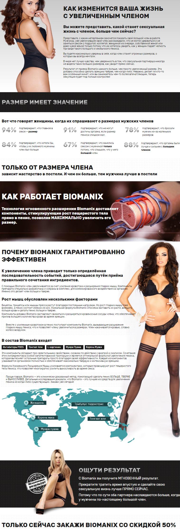 Biomanix (Биоманикс) капсулы для мужчин  купить